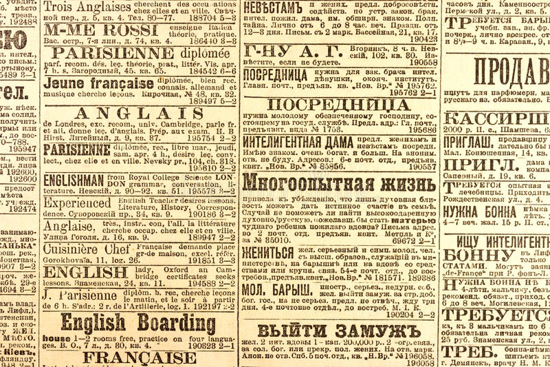Old russian newspaper royalty free stock images