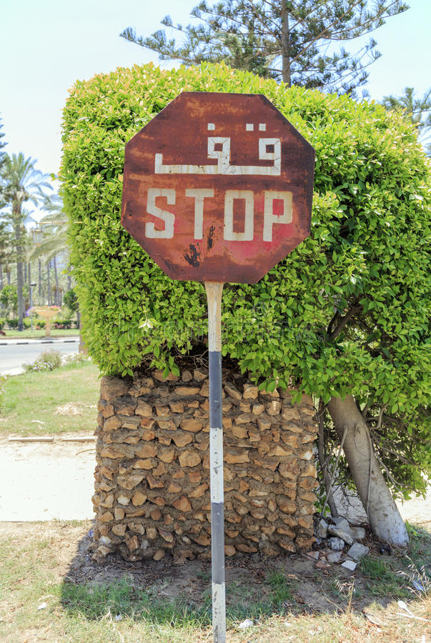 Old stop singe Arabic and English language. Old stop singe Arabic and English language stock photography