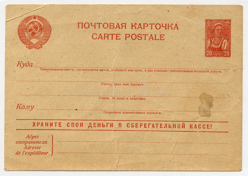 Download Old yellowed USSR postcard stock photo. Image of pasteboard - 12890908