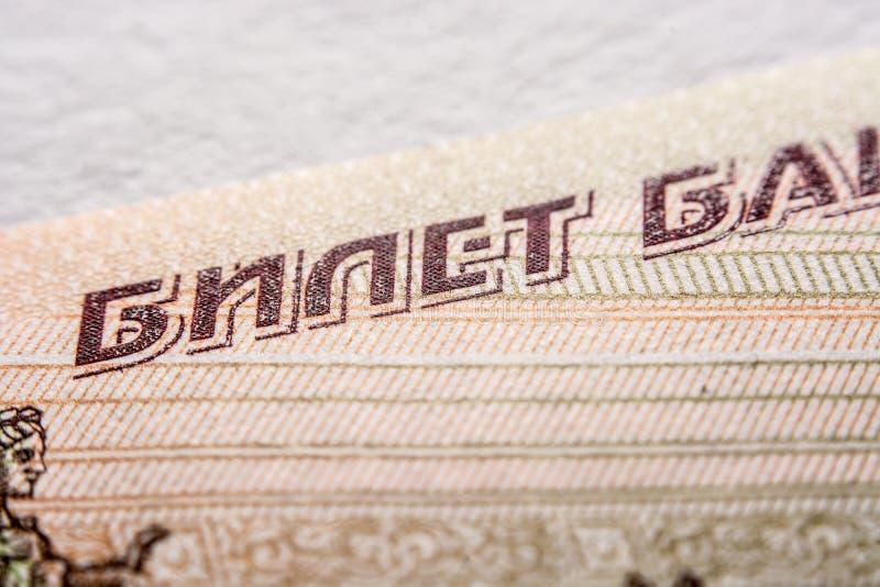One hundred ruble bill, macro photography stock photography