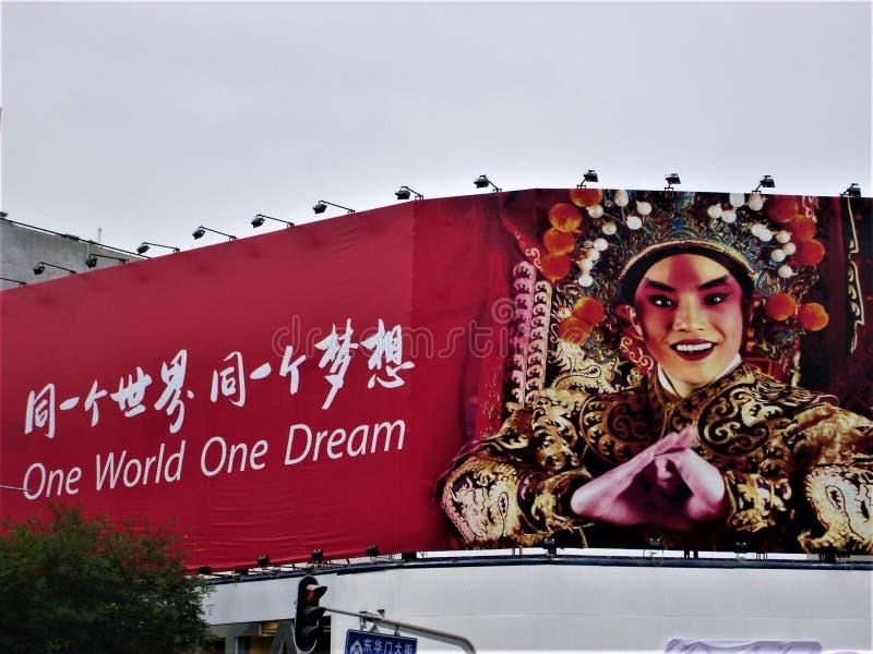 One World en dröm PekingOS motto 2008 och slogan arkivbild