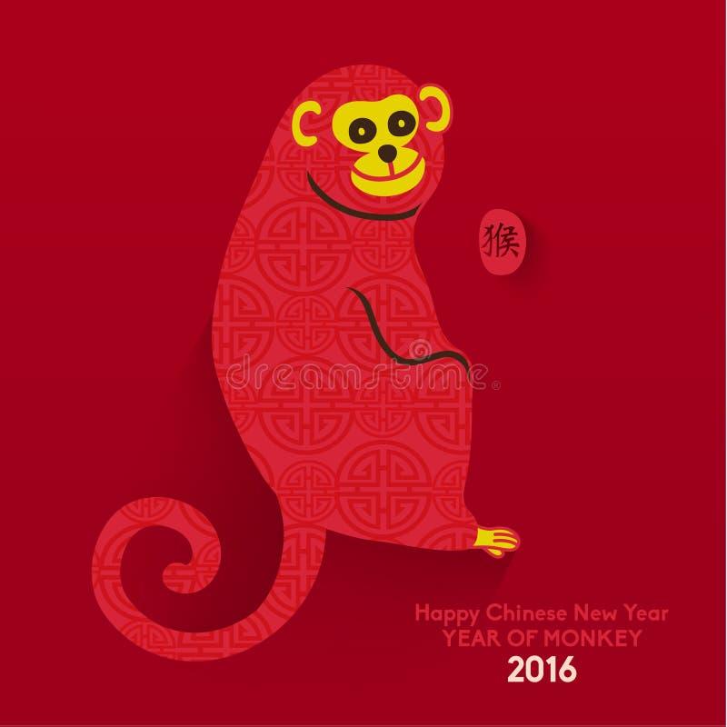 Oosters Gelukkig Chinees Nieuwjaar 2016 Jaar van Aap stock illustratie