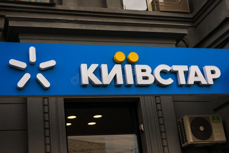 Operador móvel Kievstar imagem de stock royalty free
