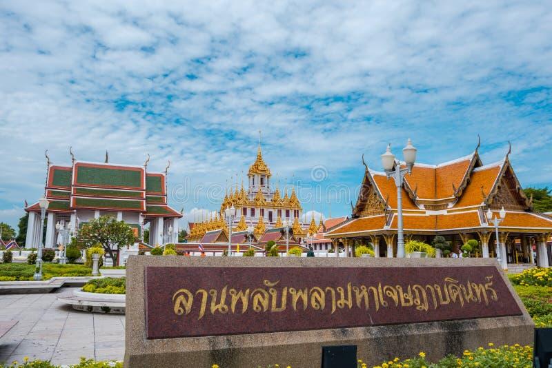 Opinión del parque del pabellón real Mahajetsadabadin foto de archivo