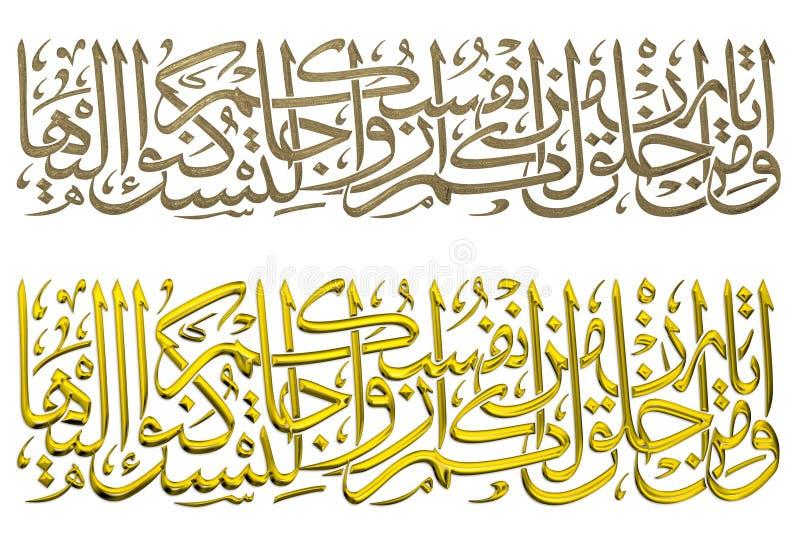 Oração islâmica #31 ilustração stock