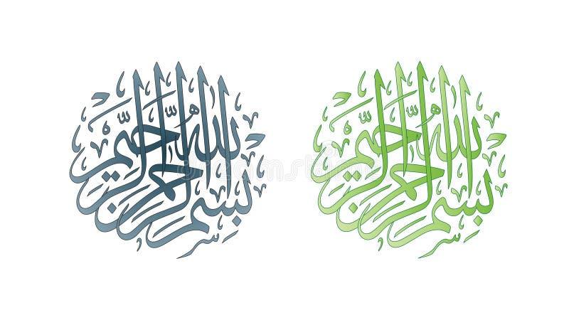 Oração islâmica no certificado de Thuluth ilustração royalty free