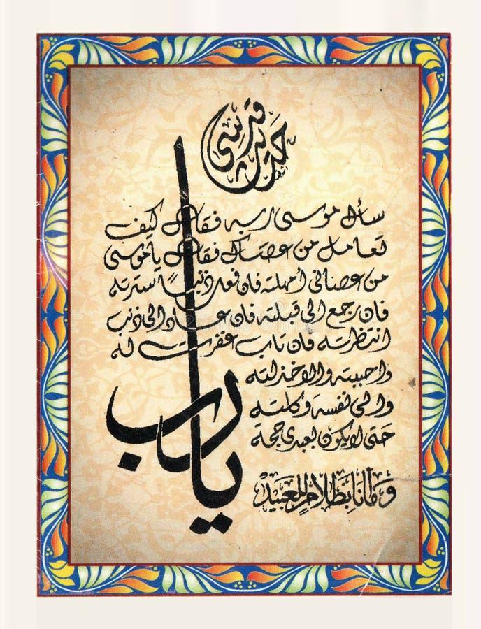 Oração santamente santamente islâmica de ramadan Hadeeth do mês ilustração do vetor