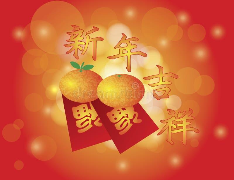 Oranges chinoises et paquets rouges Bok de nouvelle année d'argent illustration de vecteur