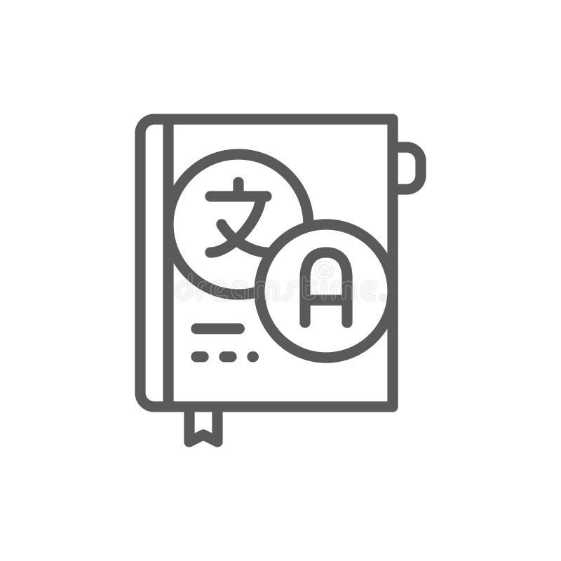 Ordbok ordlistalinje symbol vektor illustrationer