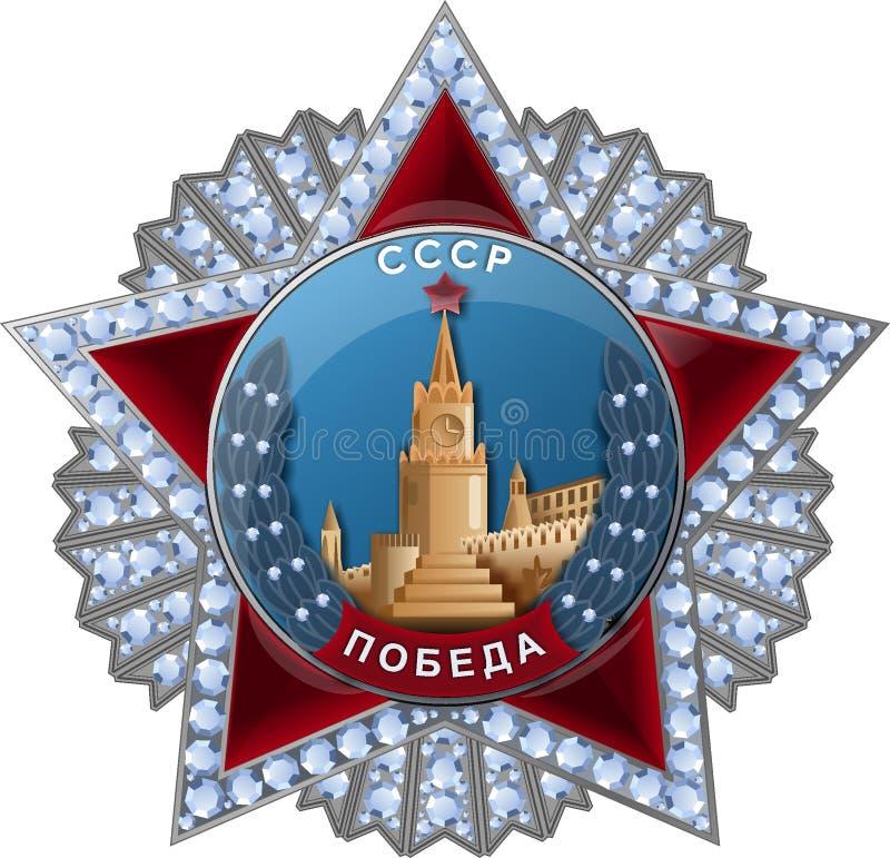 Orden de la victoria URSS imagenes de archivo