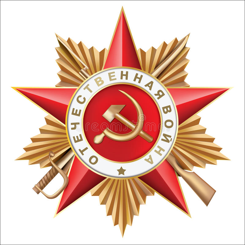 Order of the Patriotic War. Soviet military decoration that was awarded to soldiers in the Soviet armed forces, security troops, and to partisans for heroic stock illustration