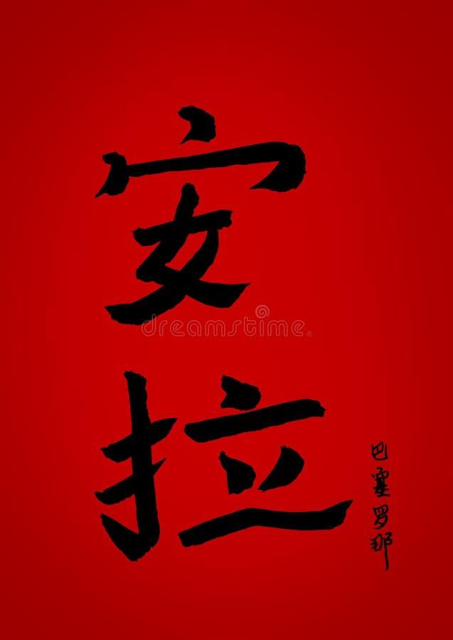 oriental characters stock illustration