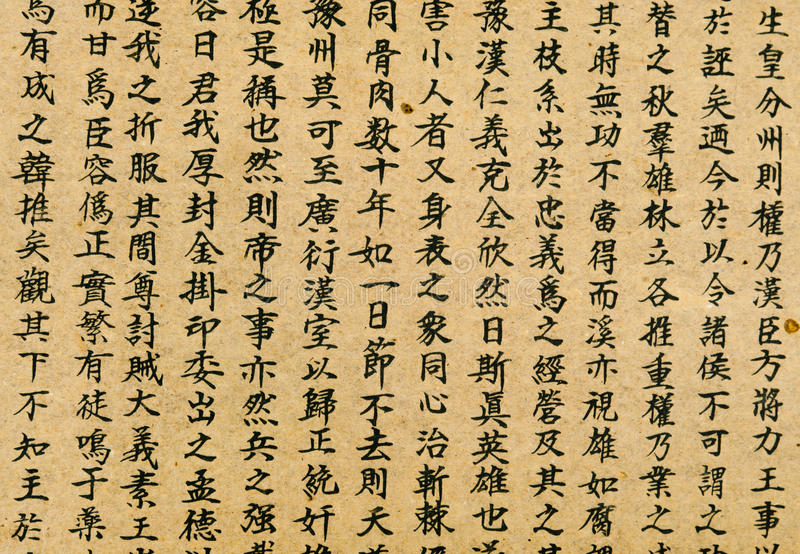 Oriental Chinese Writing Background stock photo