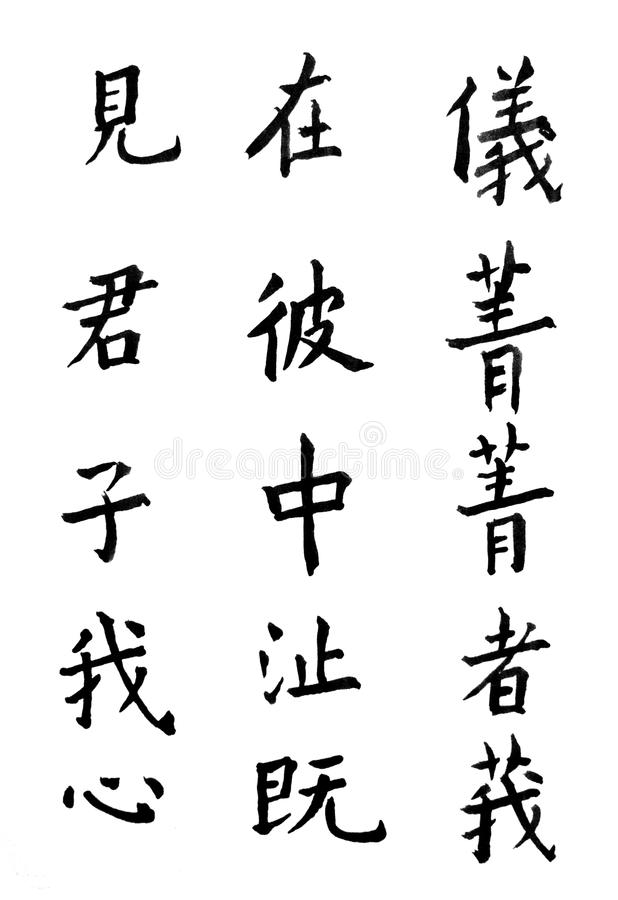 Chinese Symbols And Letters Calligraphy Stock Photo Image Of