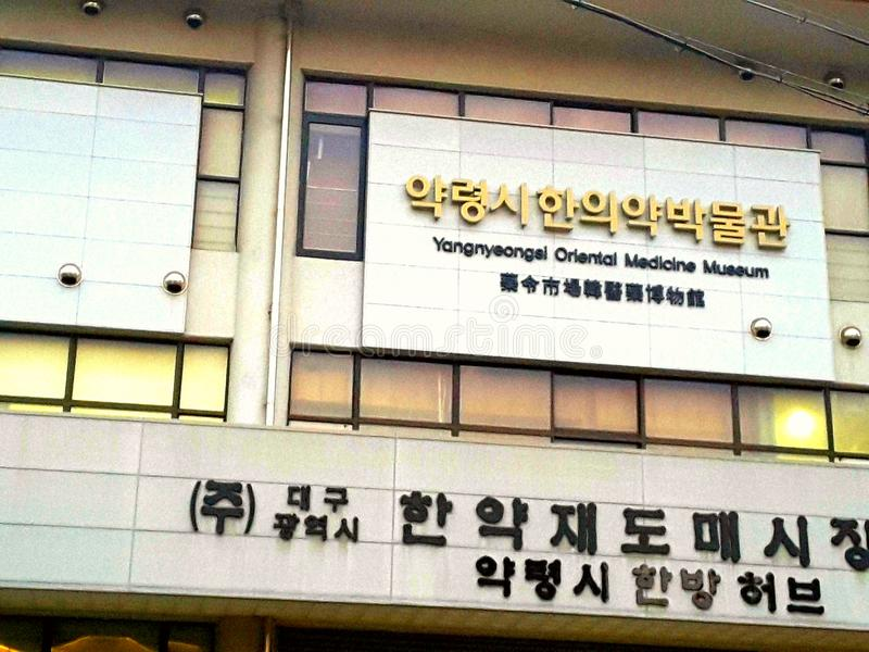 Orientalisches Medizinmuseum lizenzfreie stockfotos