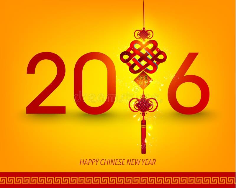 Orientalny Szczęśliwy Chiński nowy rok 2016 ilustracja wektor