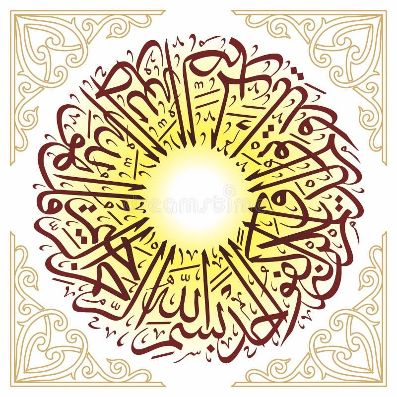 Ornamentacyjny islamski kaligrafii sury Ikhlas bismillah qul wallah ahad ho ho ilustracja wektor