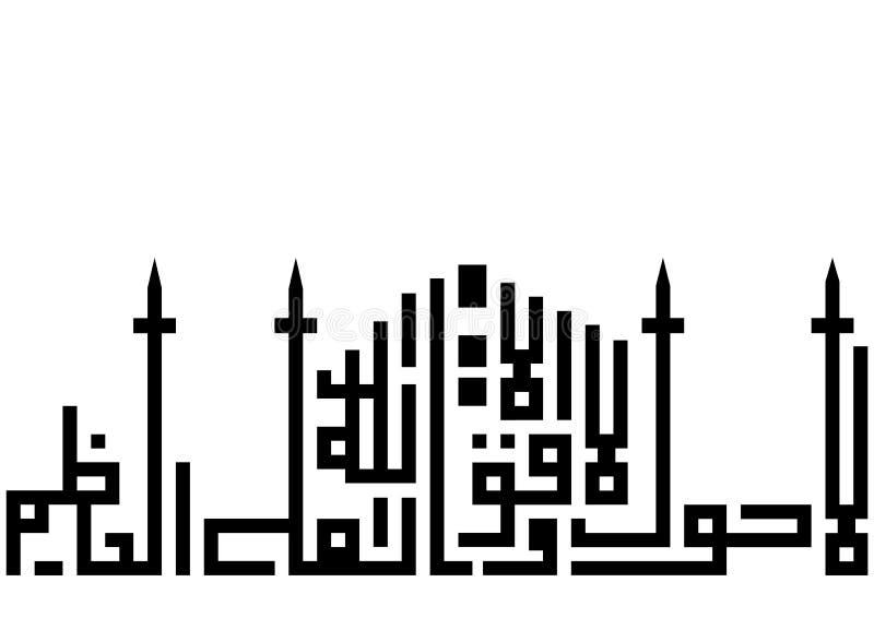 Ornamento arabo antico con la moschea royalty illustrazione gratis