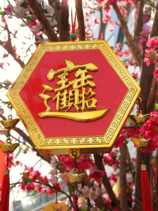 Ornamento chinês do ano novo fotos de stock royalty free