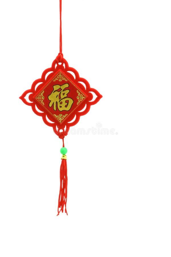 Ornamento cinese di nuovo anno - prosperità immagine stock