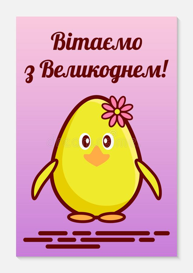 Orthodox Easter greeting card. Chicken as a symbol of the rebirth and continuity of life. The inscription is translated. Orthodox Easter greeting card. A flat stock illustration