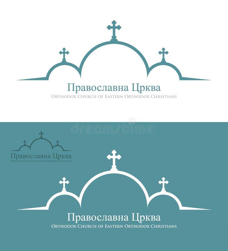 Ortodoksalny kościół ilustracja wektor