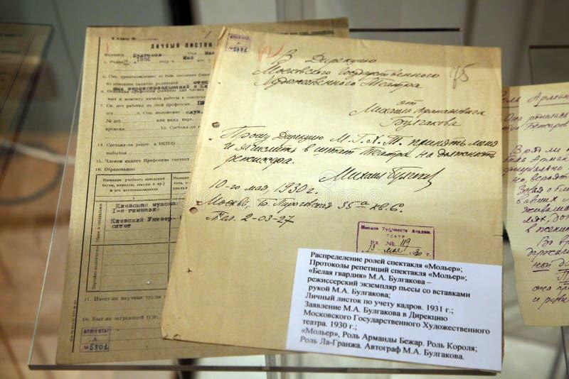 Oryginalny dokument, zastosowanie dla praca pisarza Mikhail Bulgakov W dyrektoriacie Moskwa sztuki teatr, pisać ręcznie obrazy royalty free