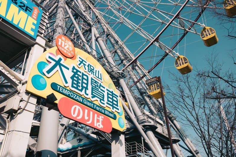 OSAKA, JAPON - 19 janvier 2018 : Roue de ferris géante de Tempozan i photo stock