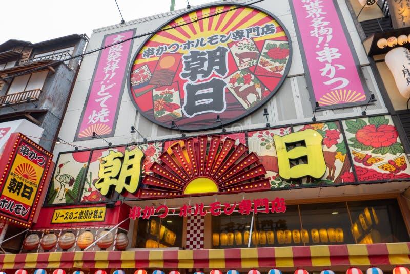 OSAKA NANIWA-KU, OSAKA-SHI, CHOME, JAPÃO 12 DE NOVEMBRO DE 2018: Jap foto de stock royalty free