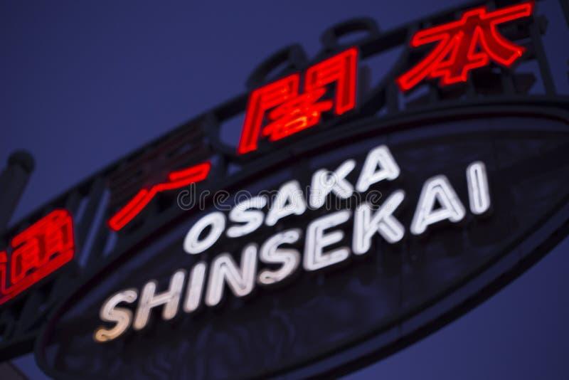 OSAKA Shinsenkai Neon-straatlantaarns stock afbeelding