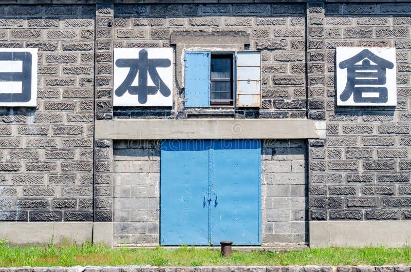 OTARU, JAPON - 18 mai 2015 : Le canal d'Otaru était une partie centrale de photographie stock libre de droits