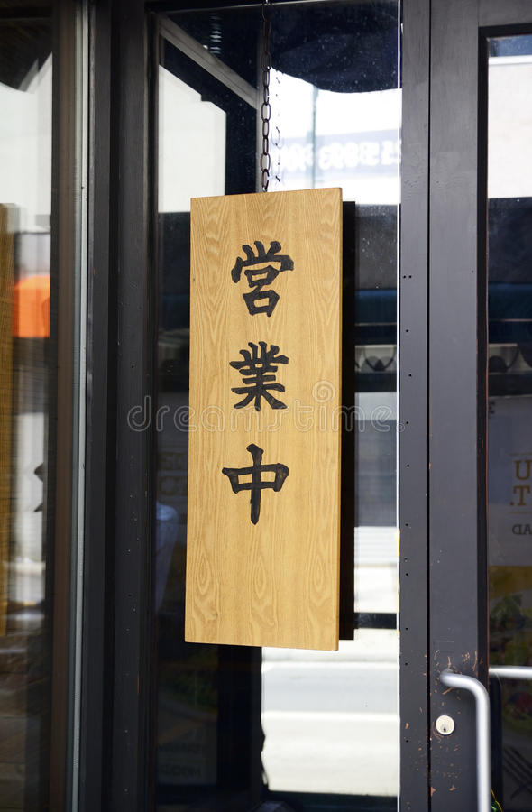 Otwarty podpisuje wewnątrz chińczyka, japończyka/ fotografia stock