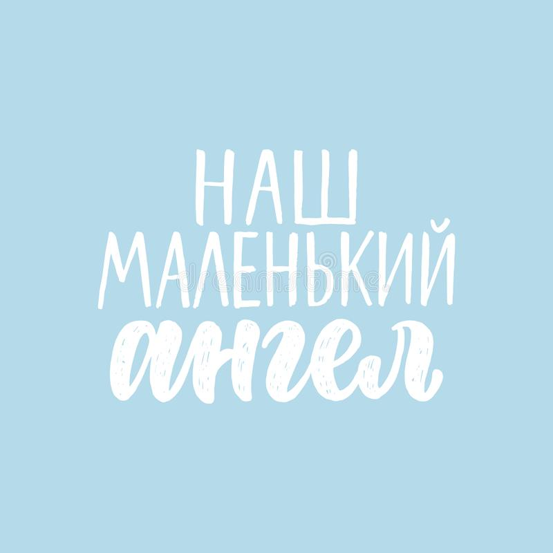 Our little angel- in russian. Lettering for babies clothes and nursery decorations. Brush calligraphy isolated on blue. Our little angel- in russian. Lettering royalty free illustration