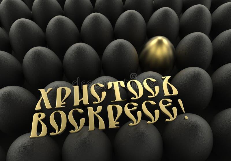 Ovos dourados e pretos do fundo da Páscoa com cumprimento das felicitações do russo ilustração stock