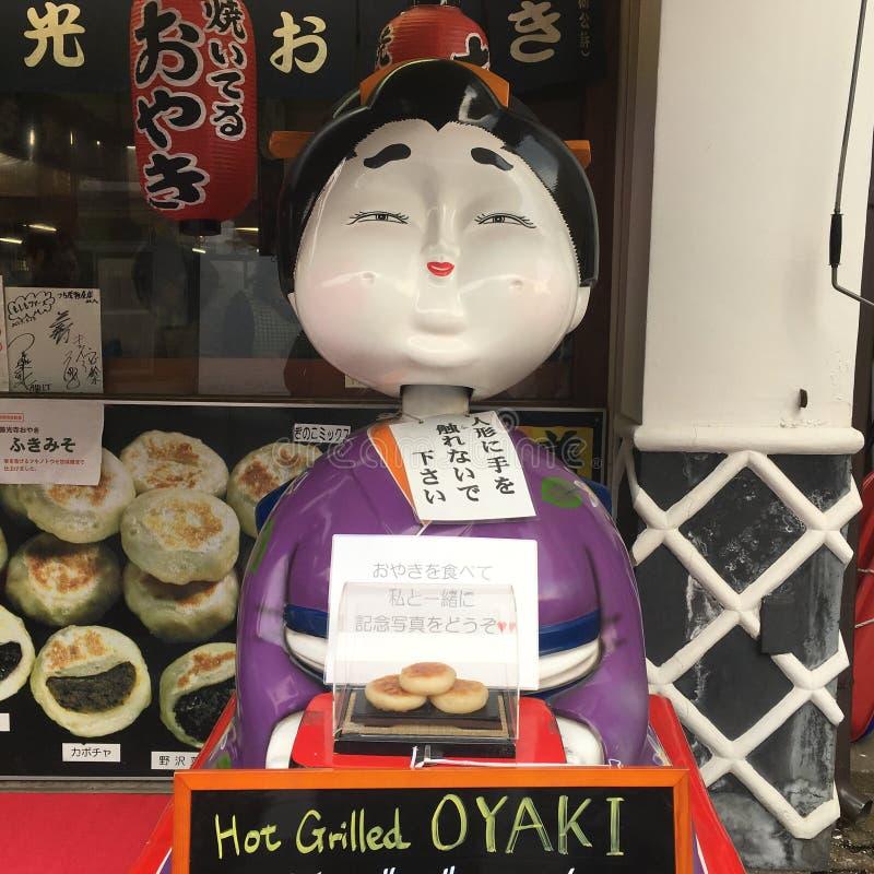 Oyaki royalty free stock photography