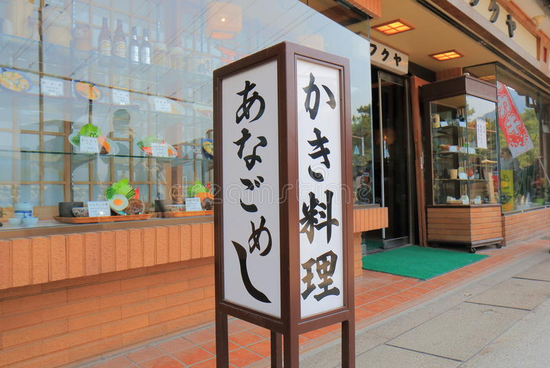 Oyster restaurant in Miyajima island Hiroshima Japan. Oyster restaurant in Miyajima island in Hiroshima Japan stock image