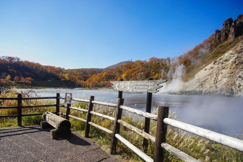 Oyunuma Lake, the Hot spring Lake in Noboribetsu, Japan. Sign bo stock photos
