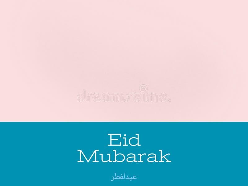 Página de Eid Mubarak para desejar a celebração do eid ilustração stock