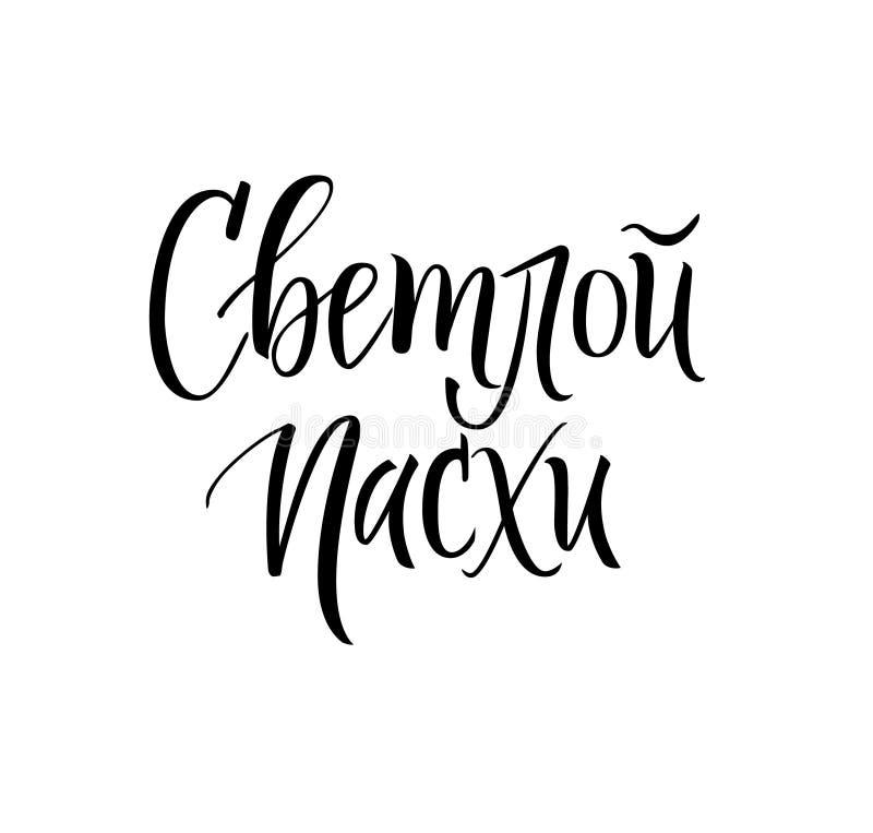 Páscoa feliz na caligrafia digital do vetor do russo para o feriado cristão ortodoxo ilustração do vetor