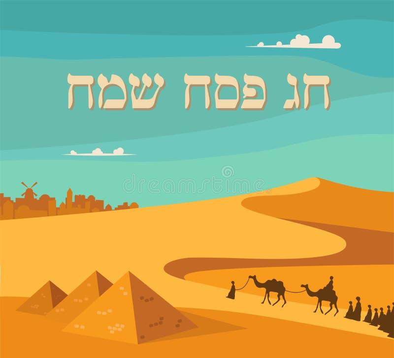 Páscoa judaica feliz e kosher no hebraico, molde judaico do cartão do feriado ilustração royalty free