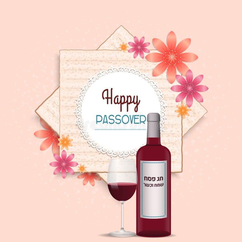 Pâque heureuse dans le tamplate juif hébreu de carte de voeux de vacances de ressort avec du vin illustration stock