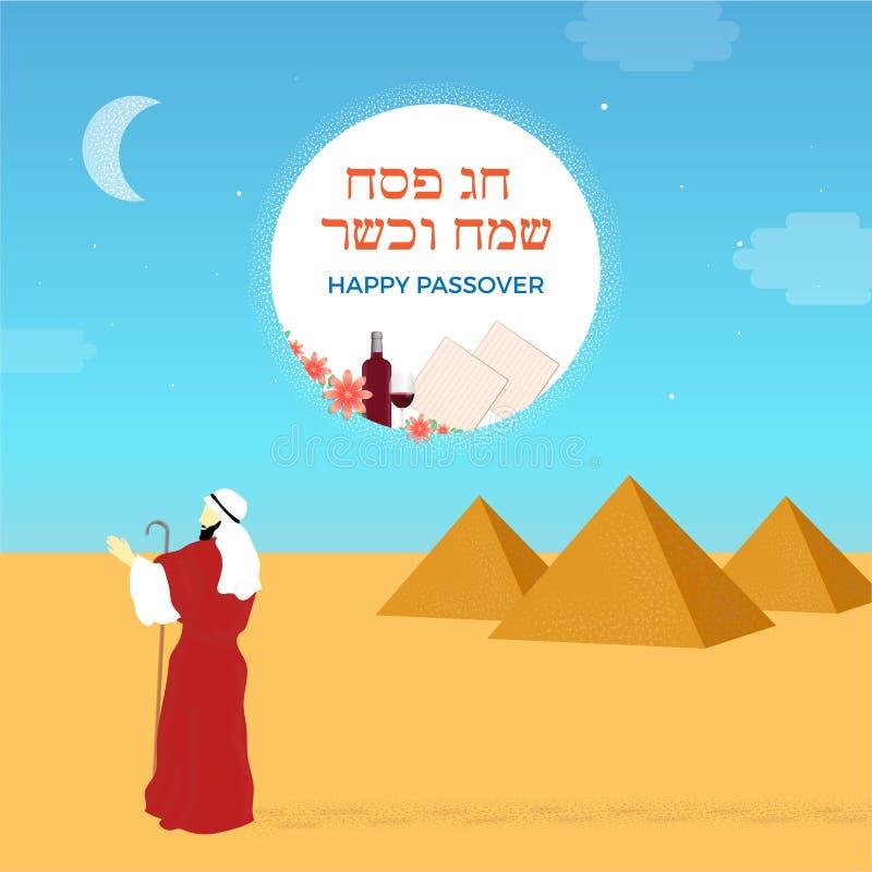 Pâque heureuse et cachère dans le calibre hébreu et juif de carte de vacances avec Moïse illustration stock