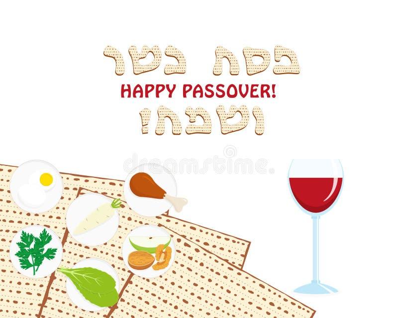 Pâque, plat de seder, matzah et tasse de vin illustration stock