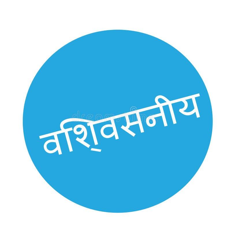 Pålitlig stämpel i hindi vektor illustrationer