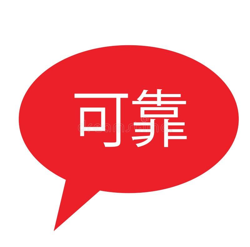 Pålitlig stämpel i kines vektor illustrationer