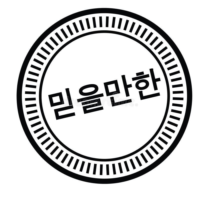 Pålitlig stämpel i korean royaltyfri illustrationer