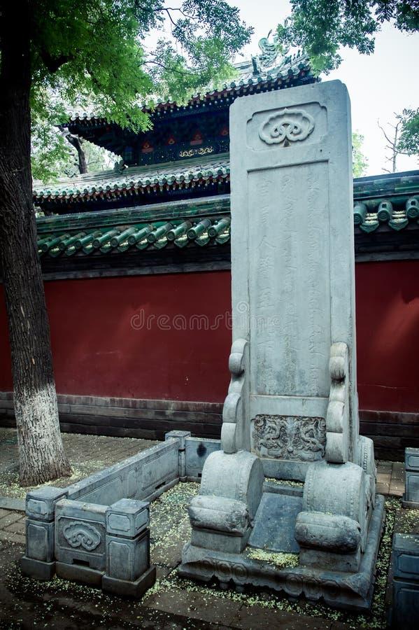Pékin, la rue impériale d'université image stock