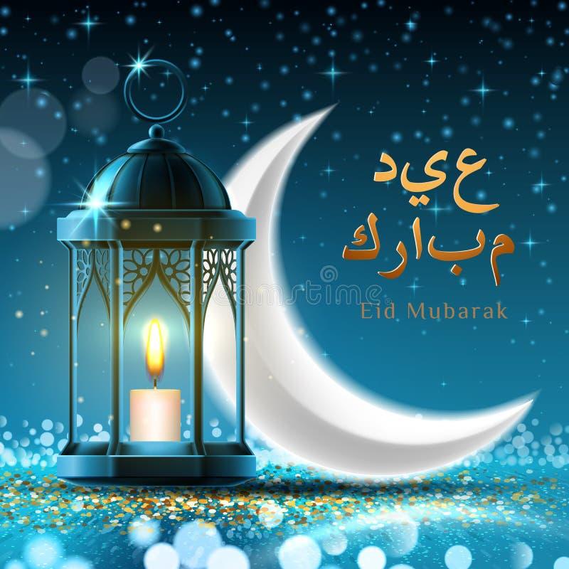 Półksiężyc, lampion dla Ramadan wakacje tła royalty ilustracja