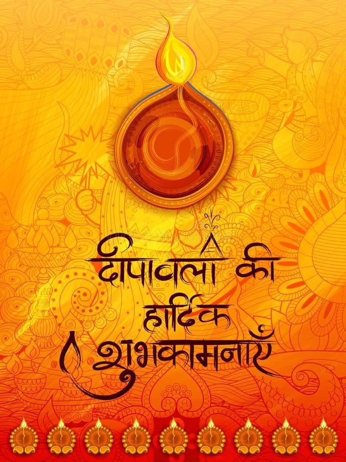 Płonący diya na Diwali Wakacyjnym tle dla lekkiego festiwalu India z wiadomością w Hindych znaczeń powitaniach dla Szczęśliwego royalty ilustracja