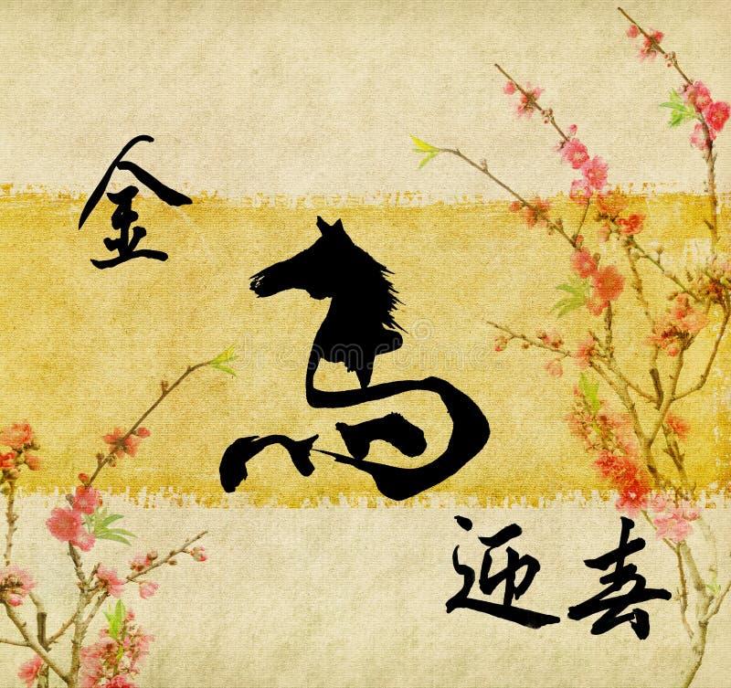 Paardkalligrafie, Chinese kalligrafie. stock illustratie